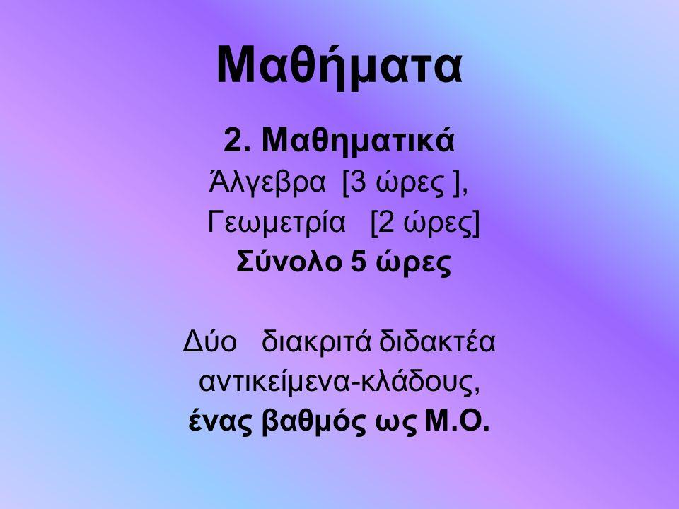Μαθήματα 2. Μαθηματικά Άλγεβρα [3 ώρες ], Γεωμετρία [2 ώρες]